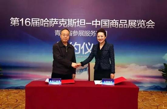 第16届中哈展青海省参展服务项目签约仪式