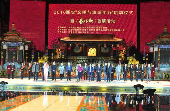 """2018西安""""文明与旅游同行""""公益活动暨《长恨歌》首演启幕"""