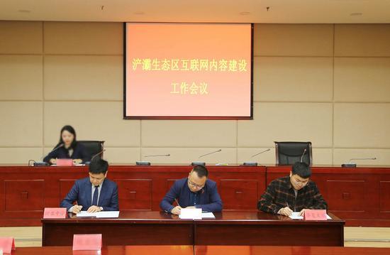 签订《互联网信息内容安全承诺书》