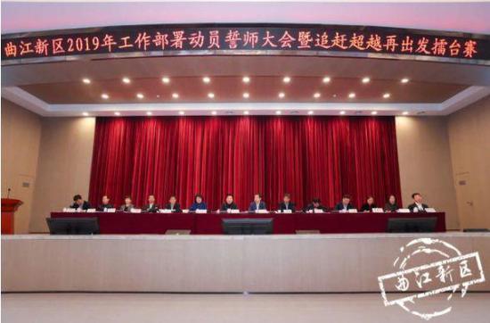 曲江新区2019年工作部署动员誓师大会成功举办