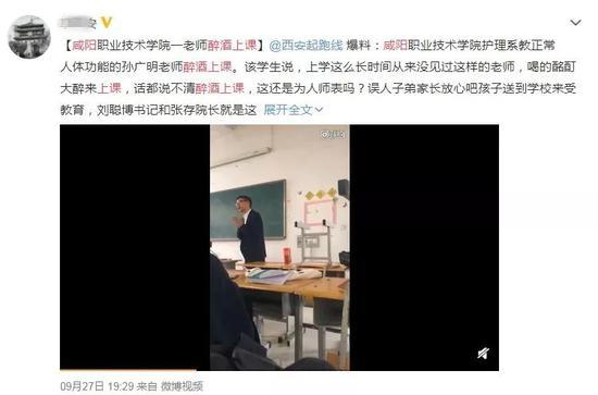 当时校方在其官网发出对涉事老师的处罚决定