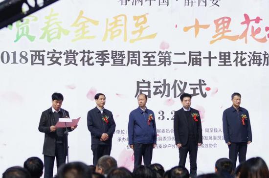 """""""春满中国?醉西安""""周至第二届十里花海旅游文化节开幕"""