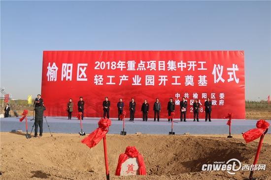 榆阳区举行重点项目集中开工仪式。