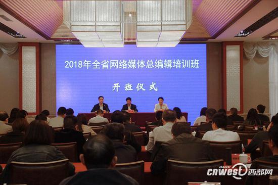 2018年陕西省网络媒体总编辑培训班召开 强化网宣队伍建设