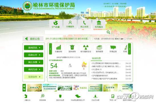 """榆林市环境保护局官网空气质量数据还停滞在""""良好""""。"""