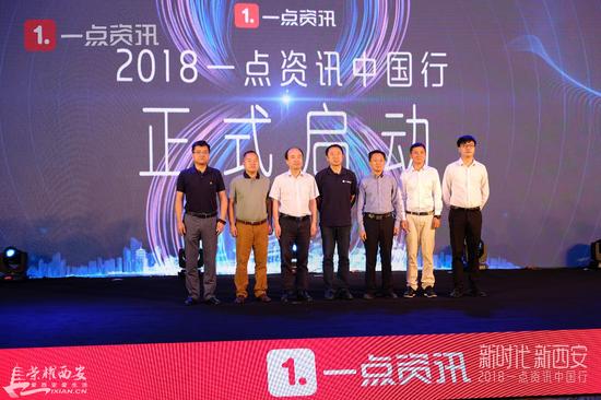 """发现城市价值 """"2018一点资讯中国行""""首场活动落地西安"""