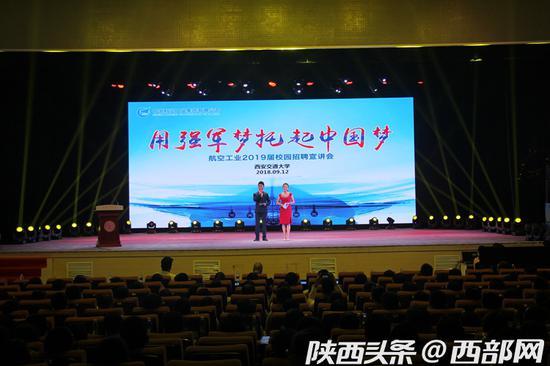 9月12日,中国航空工业集团有限公司在西安交通大学举行校园招聘宣讲会。