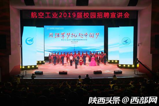 9月11日,中国航空工业集团有限公司在西北工业大学举行校园招聘宣讲会。