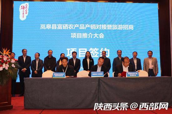岚皋县富硒农产品产销对接暨旅游招商项目推介会上进行项目签约。