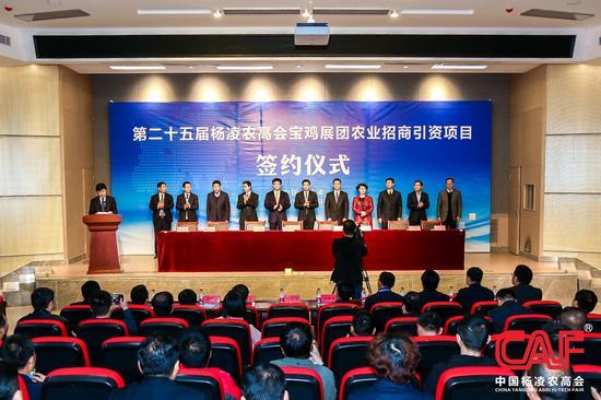 第25届杨凌农高会宝鸡展团签约金额26.26亿元