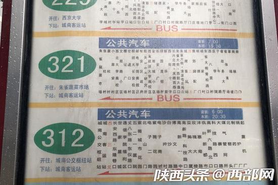 记者走访,321路西三爻等站站牌信息已更正。