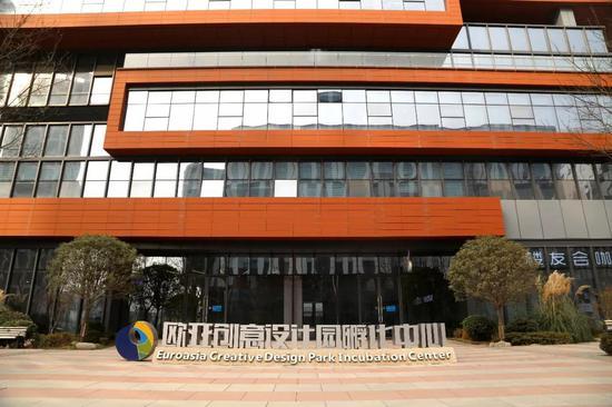 欧亚创意设计园孵化中心