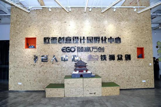 一批专业的众创空间聚集在欧亚创意设计园孵化中心