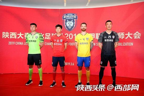 陕西长安竞技球员展示新赛季球衣。