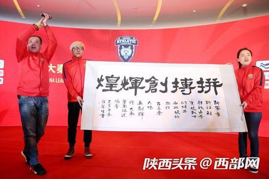 """陕西球迷向俱乐部送上""""拼搏创辉煌""""书法作品。"""