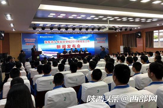 4月12日,海军青少年航空学校2019年招生工作新闻发布会在陕师大附中举行。