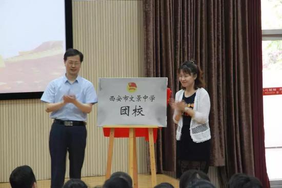 团市委学少部副部长岳明、区教育局党委副书记张希颜为文景中学团校揭牌。