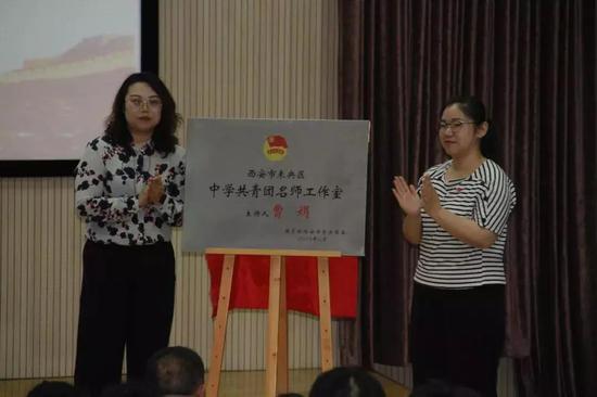 团省委学校部副部长宋薇娜、团市委副书记尤婷为未央区中学共青团名师工作室揭牌。