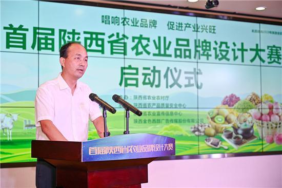 """""""唱响农业品牌,促进产业兴旺"""",陕西省首届农业品牌设计大"""
