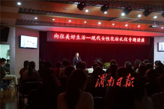 渭南市群众文化艺术中心举办首届现代女性化妆礼仪专题讲座