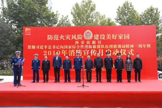 西安高新区举行2019消防宣传月启动仪式