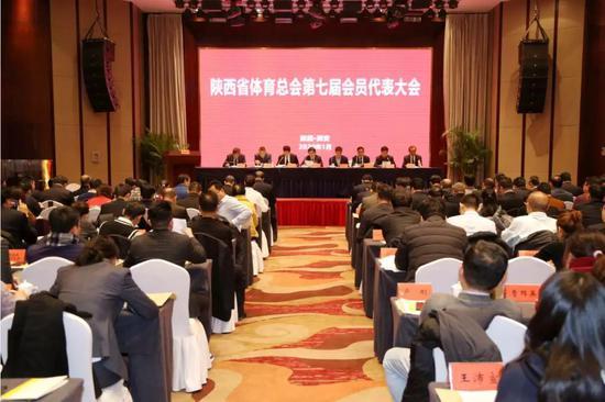 陕西省体育总会第七届会员代表大会在西安召开