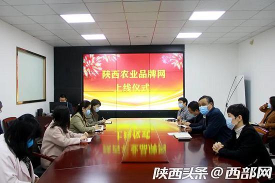 陕西农业品牌网上线运行 助力农产品上行和品牌建设