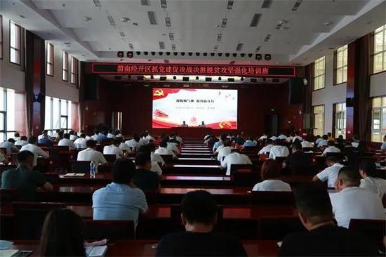渭南经开区举办抓党建促决战决胜