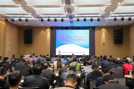 能源金贸区园办召开十月份安全生产专项整治三年行动调度会