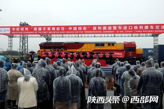 """中欧班列""""德国不莱梅哈芬港-中国西安""""首列奥迪整车进口班列接车仪式。"""