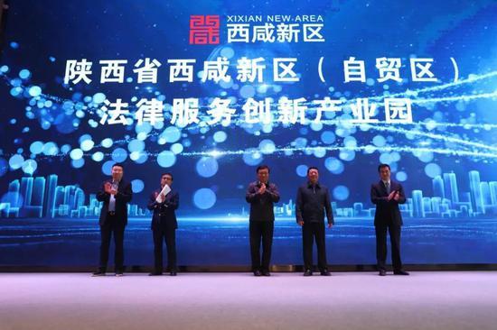 西咸新区(自贸区)法律服务创新产业园在能源金贸区挂牌成立