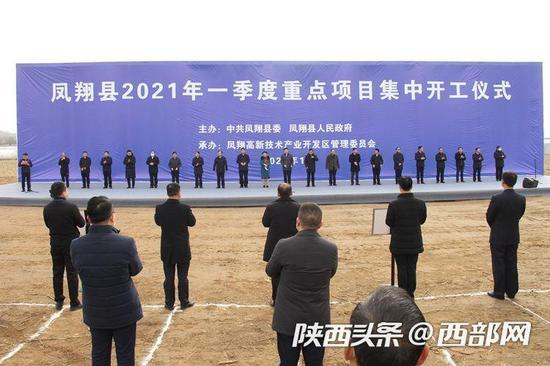 凤翔县集中开工33个重点项目 总投资40.4亿元