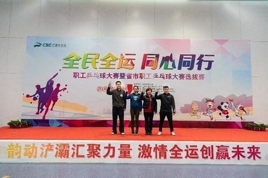 """浐灞生态区""""全民全运·同心同行""""职工乒乓球大赛落幕"""
