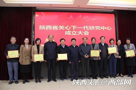 陕西关心下一代研究中心揭牌 为聘任23名研究员颁发聘书