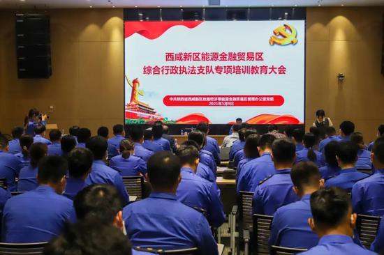 能源金贸区园办开展综合行政执法队伍专项培训教育