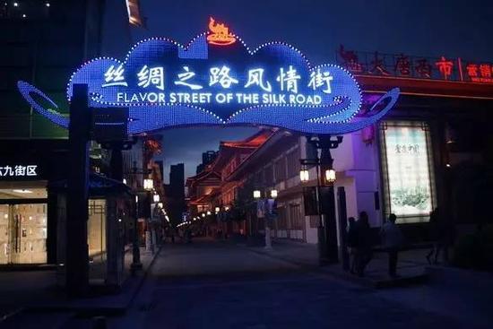 大唐西市丝路风情一条街-相关目的地