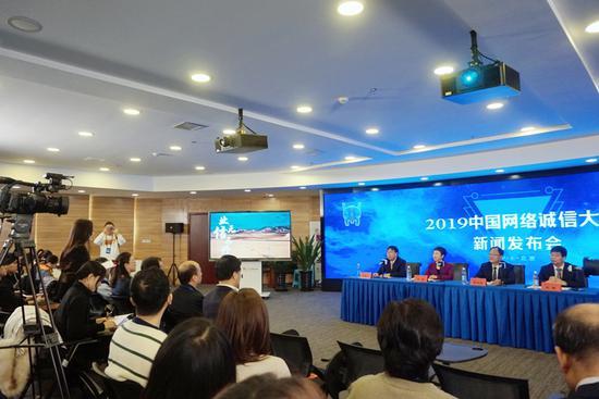 2019中国网络诚信大会将于12月2日在陕西西安举行