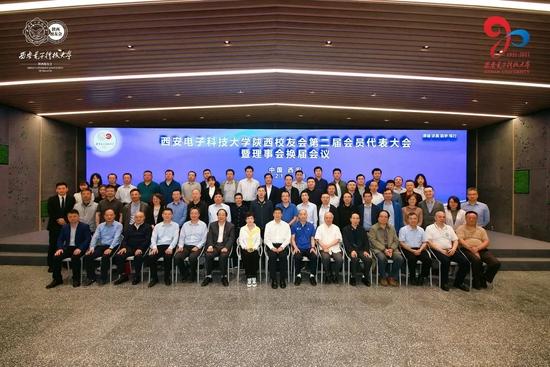 西电陕西校友会第二届会员代表大会暨理事会换届会议举办
