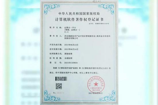 西安高新区证照合一服务平台获版权