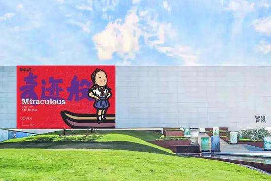 OCAT西安馆正在展出的展览《奇迹般》