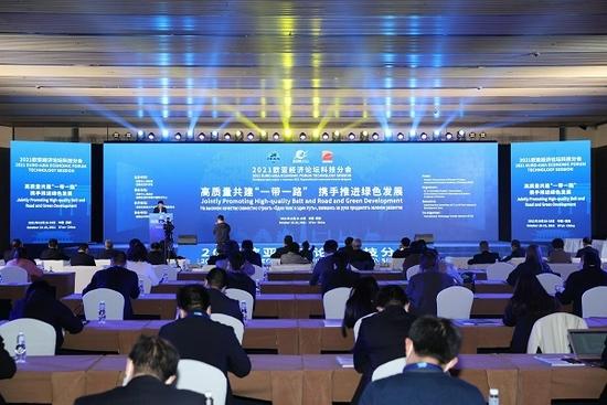 2021年欧亚经济论坛科技分会在西安高新区举行