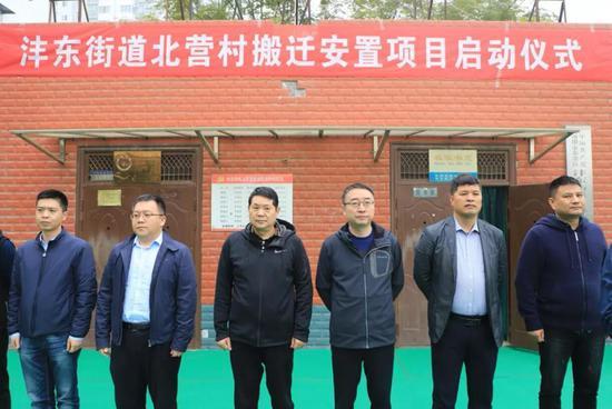 能源金贸区沣东街道举行北营村搬迁安置项目启动仪式