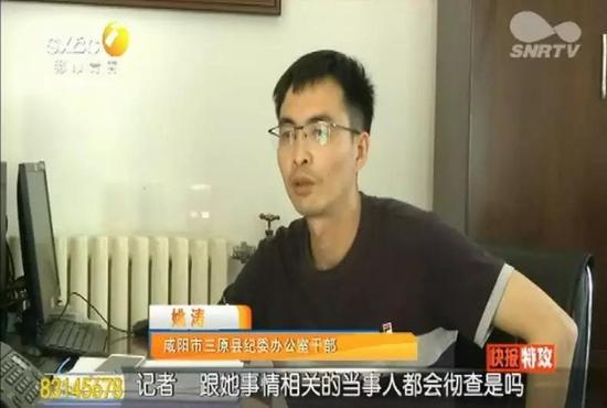 """记者:""""现在是三原县纪委还是监察委介入这个事?"""""""