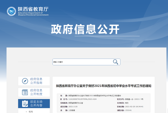 注意!陕西省初中学业水平考试时间等内容公布了