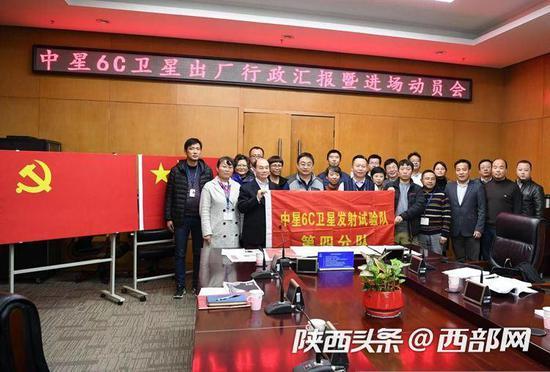 中星6C卫星发射试验队出征