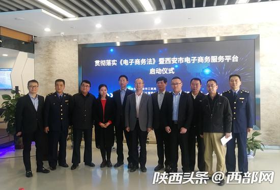 10月31日,西安市工商局举行宣传贯彻《电子商务法》暨西安市电子商务服务平台启动仪式。