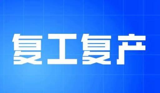 灞桥区强化金融扶持 助力企业全面复工复产