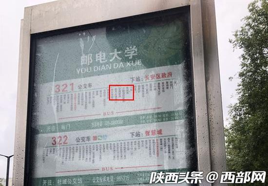 321路邮电大学站公交站牌上仍包含了原先删减的六站。