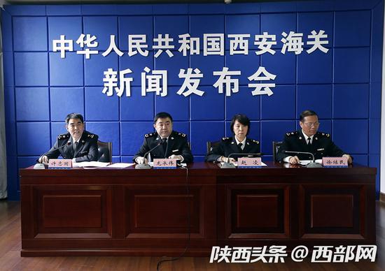 西安海关举行2018年前三季度陕西省外贸进出口情况新闻发布会。