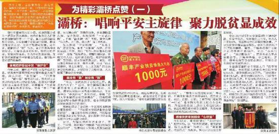 """撑起""""安全伞"""",让灞桥成为群众安居乐业的幸福家园"""